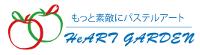 もっと素敵にパステルアート~HeART GARDENハート・ガーデン福岡